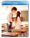【送料無料】僕の初恋をキミに捧ぐ/井上真央[Blu-ray]【返品種別A】【smtb-k】【w2】