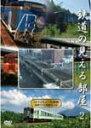 【送料無料】鉄道の見える部屋2.〜トレインビュー東横イン札幌駅北口〜/...