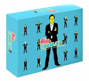 【送料無料】有田と週刊プロレスと シーズン2DVD-BOX/有田哲平[DVD]【返品種別A】