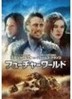 フューチャーワールド/ジェームズ・フランコ[DVD]【返品種別A】