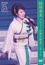 【送料無料】デビュー25周年記念コンサート/田川寿美[DVD]【返品種別A】