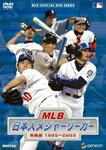 【送料無料】MLB 日本人メジャーリーガー 熱闘譜1995~2003/野球[DVD]【返品種別A】【smtb-k】...