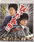 【送料無料】劇場版「びったれ!!!」Blu-ray版/田中圭[Blu-ray]【返品種別A】