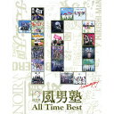 【送料無料】[枚数限定][限定盤]All Time Best(完全初回生産限定盤)/風男塾[CD+DVD]【返品種別A】