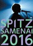 """【送料無料】[枚数限定][限定版]SPITZ JAMBOREE TOUR 2016 """"醒 め な い""""【DVD】(初回限定盤)/スピッツ[DVD]【返品種別A】"""