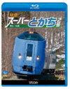 【RCP】【送料無料】ビコム 特急スーパーとかち2号 帯広〜札幌/鉄道[Blu-ray]【返品種別A】