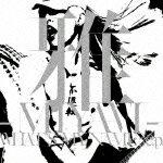 【送料無料】[枚数限定][限定盤]WHAT'S MY NAME? e.p.(初回生産限定盤)/雅-MIYAVI-[CD+DVD]【返...