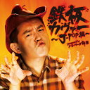 鉄板カヴァー 〜J-POP編〜 powered by ハンバーグ師匠/オムニバス[CD]【返品種別A】