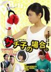 【送料無料】サチ子の場合。/芳野友美[DVD]【返品種別A】