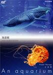【送料無料】NHKDVD 水族館~An Aquarium~ 海遊館/趣味[DVD]【返品種別A】【smtb-k】【w2】