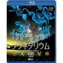 【送料無料】バーチャル・プラネタリウム フルハイビジョンで愉しむ「全天88星座」の世界/趣味[Blu-ray]【返品種別A】