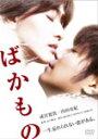 【送料無料】ばかもの/成宮寛貴[DVD]【返品種別A】【smtb-k】【w2】