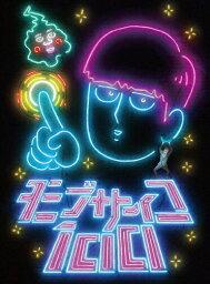 モブサイコ100 Blu-ray BOX<初回仕様版>/アニメーション