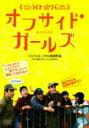 【送料無料】オフサイド・ガールズ/シマ・モバラク・シャヒ[DVD]【返品種別A】【smtb-k】【w2】