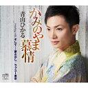 かみのやま慕情/青山ひかる[CD]【返品種別A】
