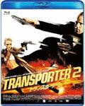 【送料無料】トランスポーター2/ジェイスン・ステイサム[Blu-ray]【返品種別A】