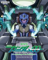 劇場版 機動戦士ガンダム00 -A wakening of the Trailblazer- 4K ULTRA HD Blu-ray(Blu-ray同梱2枚組)/アニメーション
