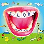 【送料無料】ぎっしり歯ぐき/眉村ちあき[CD][紙ジャケット]【返品種別A】