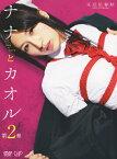 【送料無料】ナナとカオル 第2章/栩原楽人[DVD]【返品種別A】
