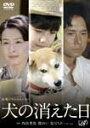 【送料無料】終戦ドラマスペシャル 犬の消えた日/西島秀俊[DVD]【返品種別A】