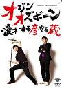 漫才 する彦やる蔵/オジンオズボーン[DVD]【返品種別A】