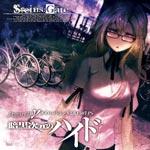 【送料無料】STEINS;GATE ドラマCD γ『暗黒次元のハイド』ダイバージェンス2.615074%/ドラマ[C...