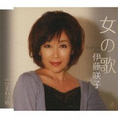 女の歌/伊藤咲子[CD]【返品種別A】