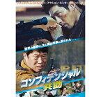 【送料無料】コンフィデンシャル/共助/ヒョンビン[DVD]【返品種別A】