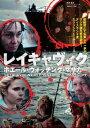 【送料無料】レイキャヴィク・ホエール・ウォッチング・マサカー/裕木奈江[DVD]【返品種別A】