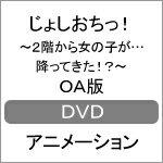 【送料無料】じょしおちっ!〜2階から女の子が…降ってきた!?〜 OA版/アニメーション[DVD]【返品種別A】