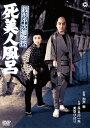 銭形平次捕物控 死美人風呂/長谷川一夫[DVD]【返品種別A】