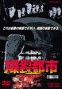 爆裂都市 BURST CITY/陣内孝則[DVD]【返品種別A】