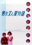 【送料無料】男女7人夏物語 DVD-BOX/明石家さんま[DVD]【返品種別A】