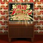 渡辺プロダクション設立50周年MIX CD〜G・S、コミックソング&アイドル編〜 mixed by DJ パンダとササノハ申し訳 WEST/オムニバス[CD]【返品種別A】