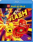 LEGO(R)スーパー・ヒーローズ:フラッシュ/アニメーション[Blu-ray]【返品種別A】