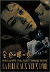 【送料無料】金色の眼の女/マリー・ラフォレ[DVD]【返品種別A】