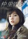 仲里依紗さんの画像