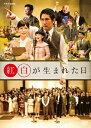 【送料無料】紅白が生まれた日/松山ケンイチ[DVD]【返品種別A】