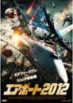 エアポート2012[アルバトロス12]/レジナルド・ヴェルジョンソン[DVD]【返品種別A】