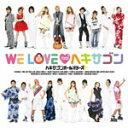 WE LOVE■ヘキサゴン 2009(Standard Edition)(仮)/ヘキサゴンオールスターズ[CD+DVD]