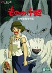 もののけ姫/アニメーション DVD  返品種別A