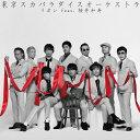 リボン feat.桜井和寿(Mr.Children)/東京スカパラダイスオーケストラ[CD]【返品種別A】