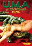 U.M.A レイク・プラシッド ファイナル/エリザベス・ローム[DVD]【返品種別A】