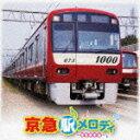 京急 駅メロディ -オリジナル-/効果・特殊音[CD]【返品種別A】