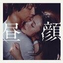 映画「昼顔」サウンドトラック/菅野祐悟[CD]【返品種別A】