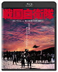 戦国自衛隊 角川映画 THE BEST/千葉真一[Blu-ray]【返品種別A】