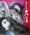 【送料無料】ロマンポルノ45周年記念・HDリマスター版ブルーレイ 天使のはらわた 名美/鹿沼えり[Blu-ray]【返品種別A】