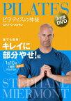 【送料無料】ピラティスの神様 ステファン・メルモン 決定版DVD 誰でも簡単!キレイに部分やせ!編【1日10分 最新式1週間プログラム】/ステファン・メルモン[DVD]【返品種別A】