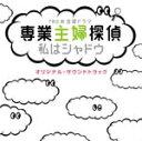 【送料無料】TBS系 金曜ドラマ「専業主婦探偵~私はシャドウ」オリジナル・サウンドトラック/TV...
