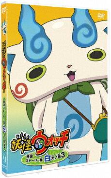 妖怪ウォッチ 特選ストーリー集 白犬ノ巻3/アニメーション[DVD]【返品種別A】